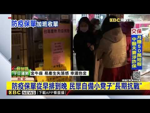 搶搭防疫保單末班車 保險公司加班到午夜才消化人潮 @東森新聞 CH51