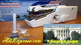 В интернет-магазине rbt. Ru вы можете быстро купить швейные машины по дешевым ценам. Покупайте швейные машины с быстрой доставкой на.