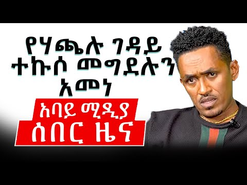 ሰበር ዜና - የሃጫሉ ገዳይ ተኩሶ መግደሉን አመነ / Ethiopia news / Abbay Media news/ / Breaking News /