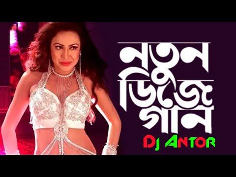 bangla-dj-song-2021।-bangla-dj-gan।-dj-gan-2021।