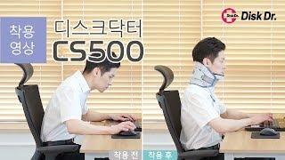 디스크닥터 목견인기 CS500 [착용영상] 거북목 교정…