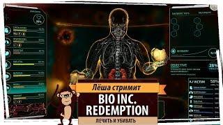 Стрим Bio Inc. Redemption: симулятор болезней