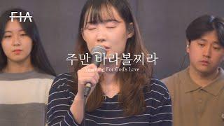 F.I.A LIVE WORSHIP - 주만 바라볼지라 (피아버전) | Yearning For God's Love (FIA.ver)