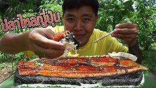 กินข้าวปลาไหลญี่ปุ่นย่างซีอิ้ว-unagi-ซูชิยักษ์-คำโอ๊ะๆ-joe-channel