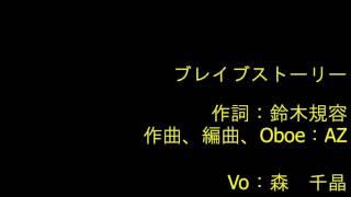 ブレイブストーリー 作詞:鈴木規容 作曲、編曲、Oboe:AZ Vo:森 千晶 ...