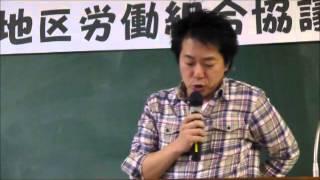 東京・葛飾地域に基盤を置く様々な労働組合が集まった地域共闘組織「葛...