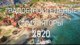 Самые ожидаемые градостроительные симуляторы 2020