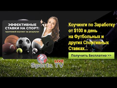 ставки спорт на tv live