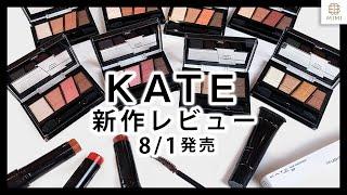 【KATE新作】8/1発売!アイシャドウ他レビュー リップは安定の500円!【MimiTV】
