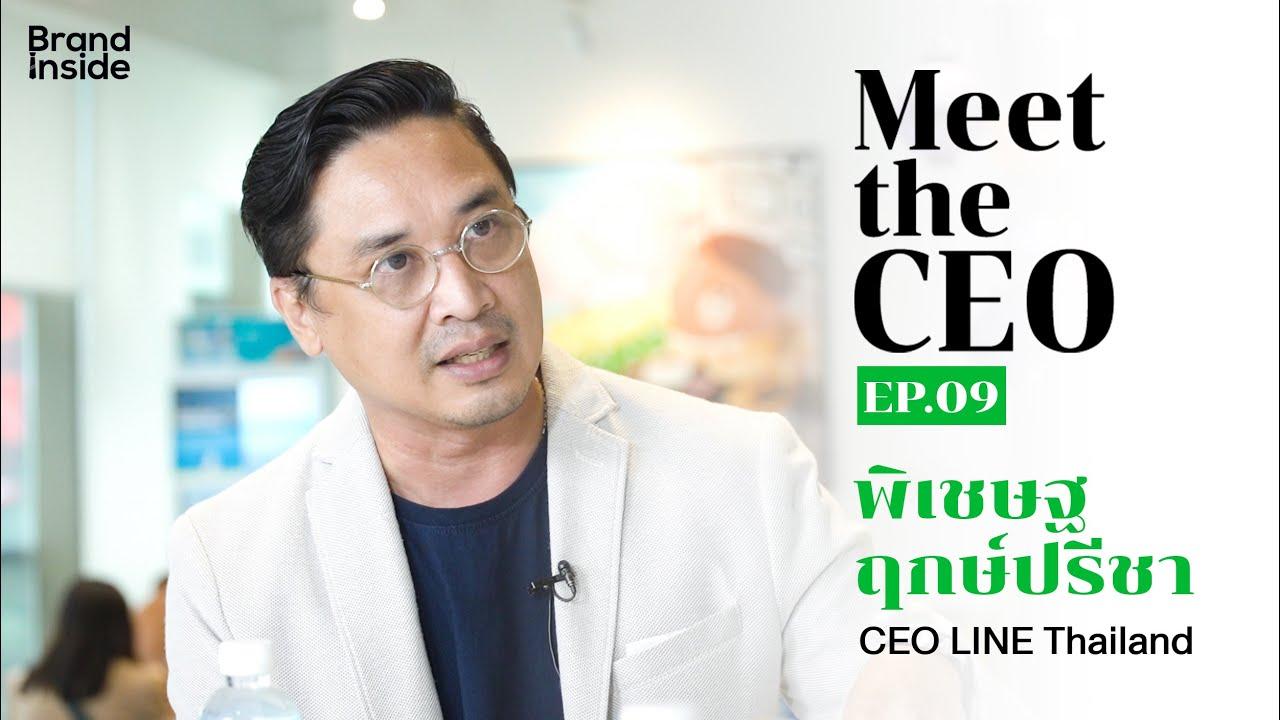 Meet the CEO Ep.9 พิเชษฐ ฤกษ์ปรีชา CEO LINE THAILAND