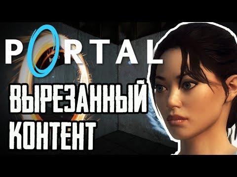 видео: PORTAL - ВЫРЕЗАННЫЙ КОНТЕНТ! |#1|