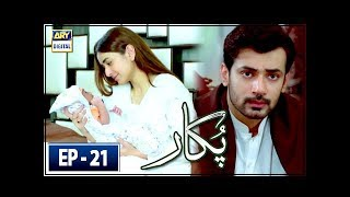 Pukaar Episode 21 - 5th June 2018 - ARY Digital Drama