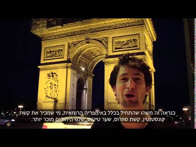 שער הניצחון - Arc of Triomphe