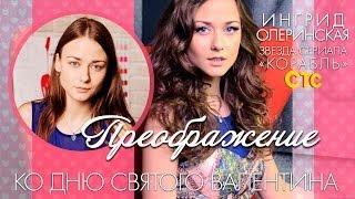Уроки красоты на www.7days.ru. Преображение ко Дню святого Валентина