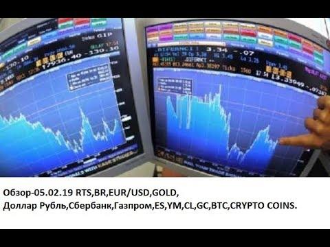 Обзор-05.02.19 RTS,BR,EUR/USD,GOLD, Доллар Рубль,Сбербанк,Газпром,ES,YM,CL,GC,BTC,CRYPTO COINS