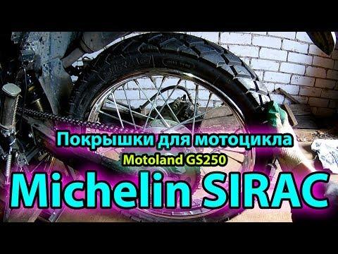 Michelin Sirac моторезина на Motoland GS250