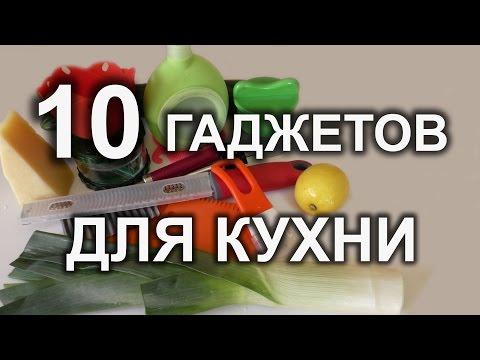 видео: Незаменимые гаджеты для кухни. Часть 3