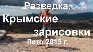 Разведка. Крымские зарисовки. Лето 2019 г.