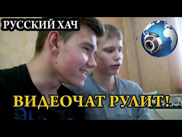 ВИДЕОЧАТ - РУССКИЙ ХАЧ - ОБЩЕНИЕ В ВИДЕОЧАТЕ С НЕЗНАКОМЦЕМ