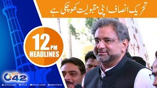 News Headlines | 12:00 PM | 22 Oct 2018 | City 42