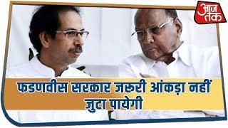 फडणवीस सरकार जरूरी आंकड़ा नहीं जुटा पायेगी - Sharad Pawar