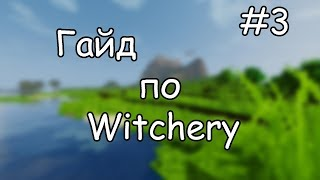 Гайд по Witchery #3 Магия кругов