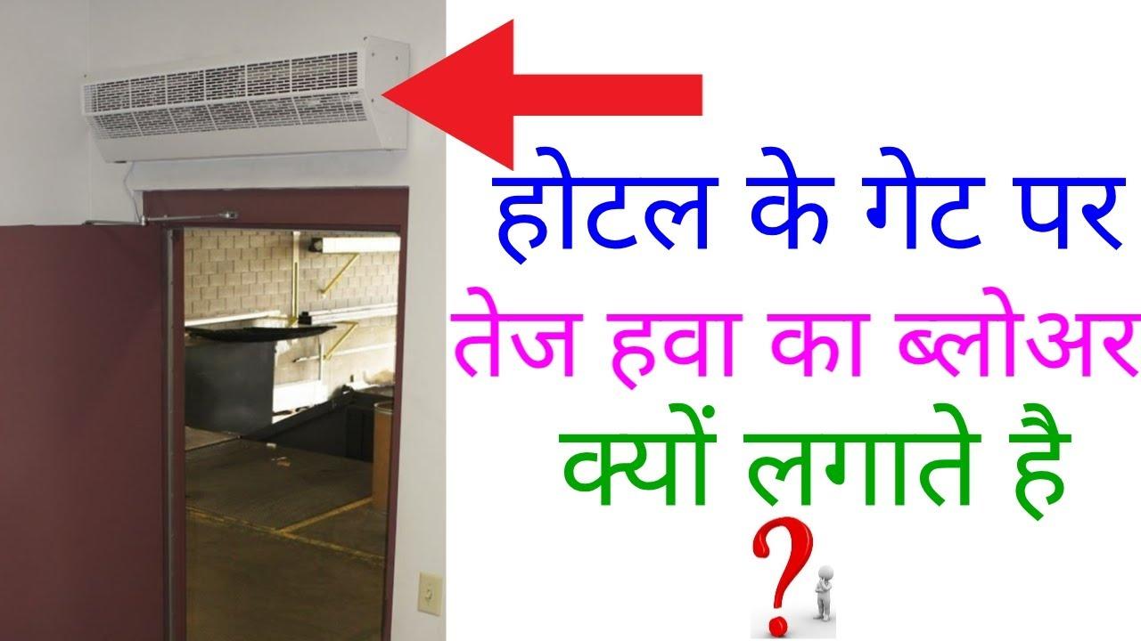 What is an indoor air curtain,door air curtain,Air curtain,voltas air curtain,air curtain blower fan