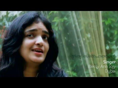 Nithya Snehathal Enne Snehichu | by Blessy Ann Jojy-Dubai | Christian devotional malayalam song