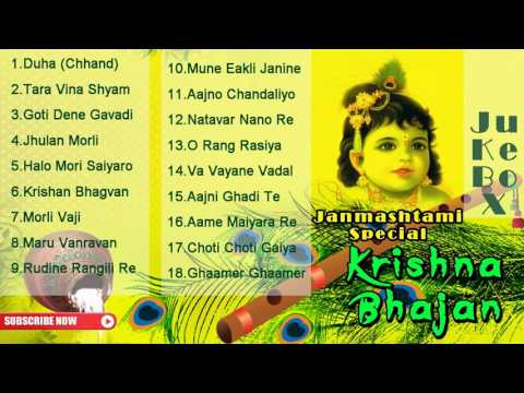 Janmashtami  Special : Krishna Bhajan || Super Hit Gujarati Bhajan || Audio JUKEBOX || Ekta Sound