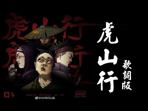 ♠️ GAI/艾福杰尼/Kungfu-Pen - 虎山行 (OFFICIAL LYRICS VIDEO)