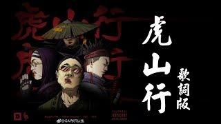 ♠️ GAI/艾福杰尼/Kungfu-Pen - 虎山行 (OFFICIAL LYRICS VIDEO)