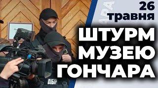 ДБРівці штурмом увірвалися в музей Гончара. 26.05.2020