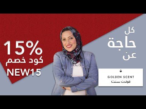 efc57097b طريقه الشراء من موقع قولدن سنت +كوبون خصم من موقع قولدن سنت ...