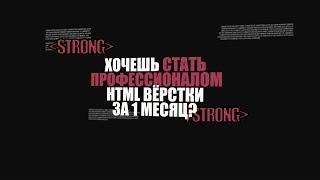 Промо код HTML Academy: 5481e4bdf