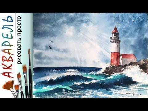 «Пейзаж. Маяк у моря» как нарисовать 🎨АКВАРЕЛЬ| Сезон 3-11 |Мастер-класс для начинающих ДЕМО