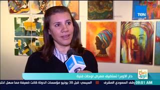 صباح الورد   دار الأوبرا المصرية تستضيف معرض لوحات فنية