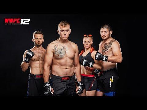 Международный турнир по смешанным боевым искусствам WWFC 12 смотреть онлайн