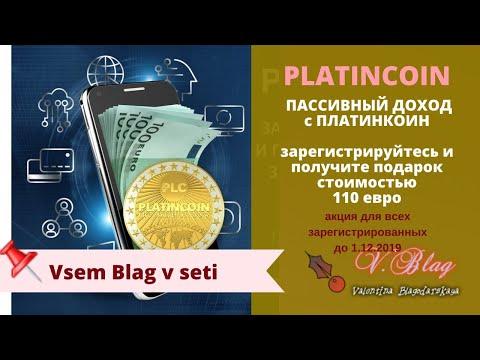 платинкоин/ подарок за регистрацию платинкоин/ новый продукт  от Platincoin бесплатно