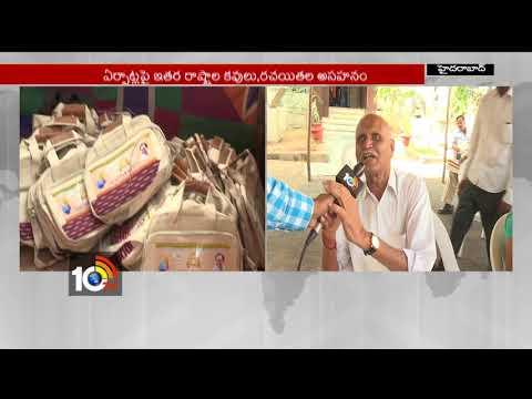 Literary Enthusiasts Hardships at Kits Distribution   World Telugu Conferences   Hyderabad   10TV