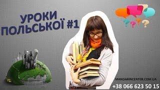 Вау!!! Суперефективні уроки польської!!! Польська мова. Урок 1.