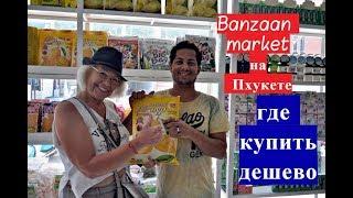 Дешевый рынок на Патонге Banzaan, что купили