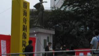 「勝 海舟の銅像を建てる会」によって、 2003/ 7/21(海の日)に除幕式...