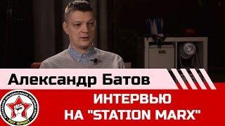 Александр Батов на Station Marx