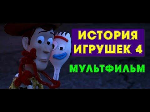 История Игрушек 4 мультфильм 2019 года про игру любимыми персонажами