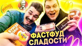 БИТВА ФАСТФУД СЛАДОСТЕЙ [Макдональдс vs KFC vs Бургер Кинг]