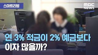[스마트 리빙] 연 3% 적금이 2% 예금보다 이자 많을까? (2021.04.14/뉴스투데이/MBC)