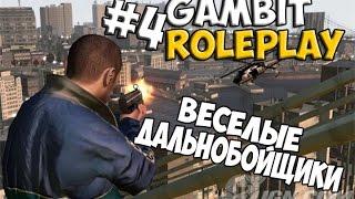 GamBit Role Play▐ # 4 : Веселые Дальнобойщики...
