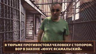 """Враги """"Лоту Гули"""" послали к нему человека с топором! Вор в законе """"Юнус Ясамальский"""""""