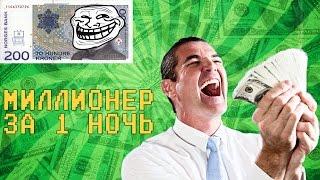 20 000руб за одну ночь!Ивченко