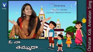 ఓ నా తమ్ముడా  Telugu Christian Song for Kids  Srinisha   Gnani   Symon Peter  Gospel Music Children